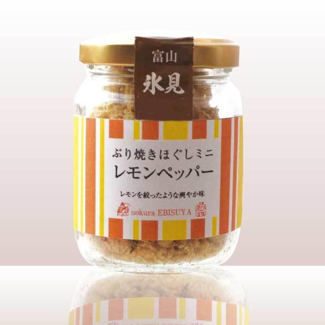 ぶり焼きほぐしミニ(レモンペッパー)