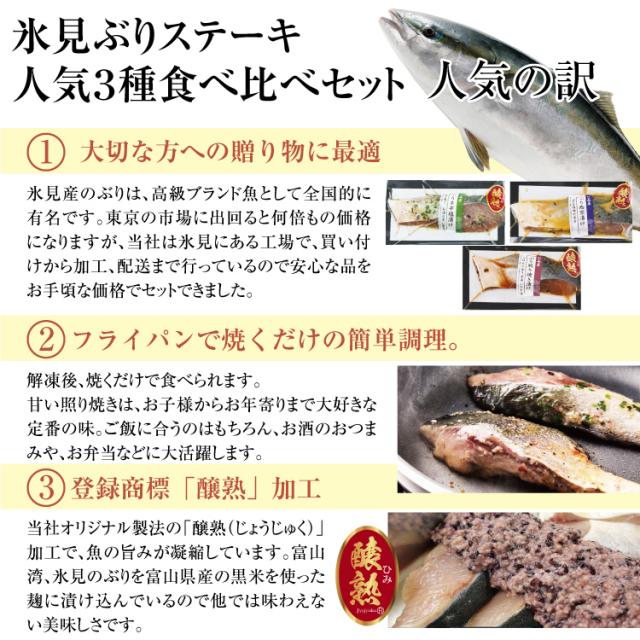 氷見ぶりステーキ  人気3種食べ比べセット