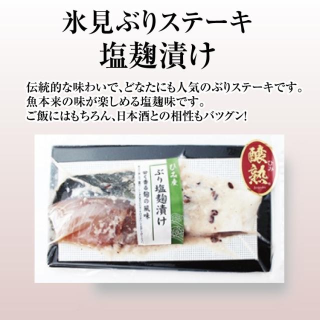 氷見ぶりステーキ 塩麹漬け