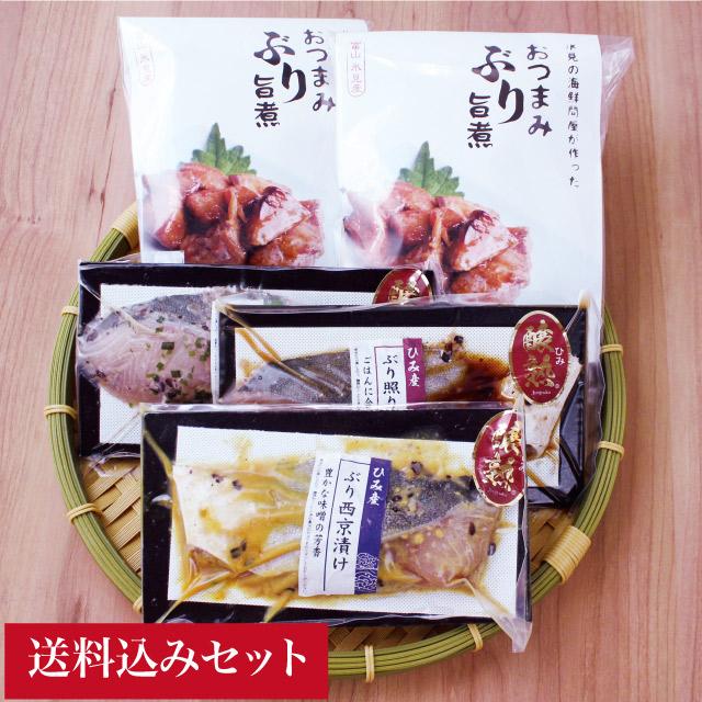 おつまみ&ぶりステーキ人気3種セット【送料込み】