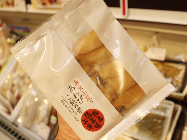あわびご飯の素(米2合・4人分)