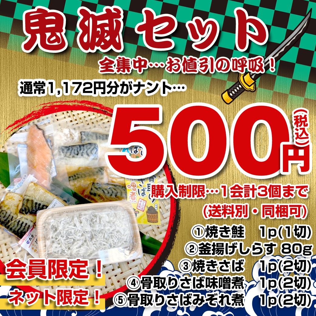【ネット限定/同梱可/送料別】 鬼滅セット!(限定100個)