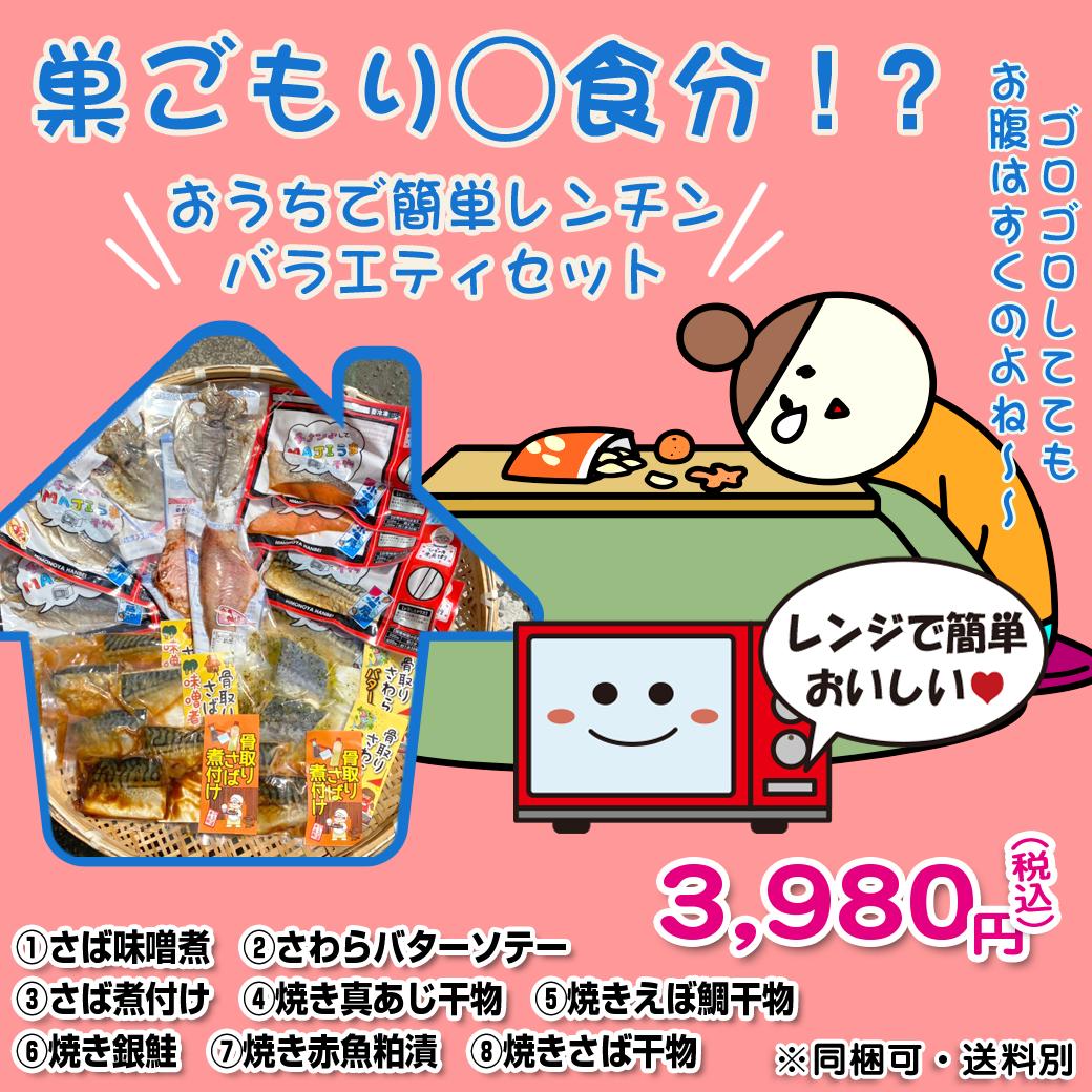 【ネット限定/送料別】 巣ごもり○食分!?おうちで簡単レンチンバラエティセット