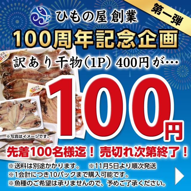 【創業百周年特別企画】 訳あり干物 1P 100円