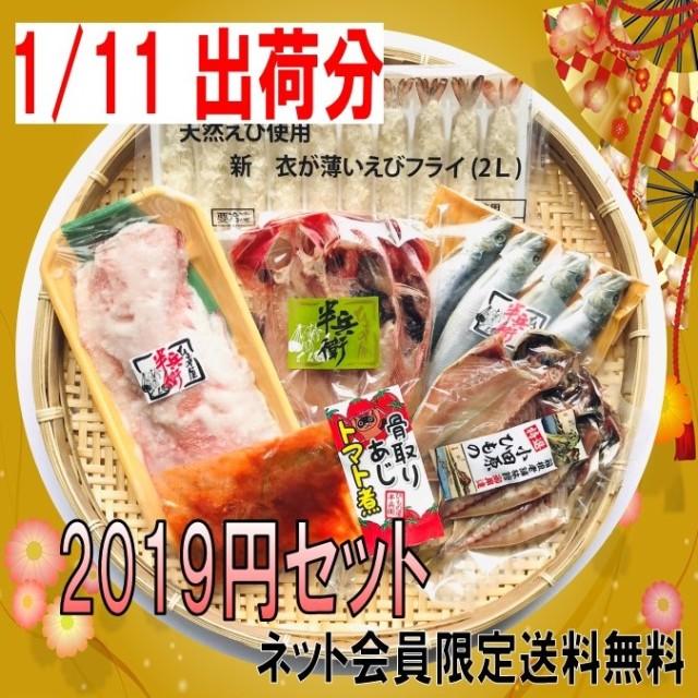 【1/11出荷分】【会員限定送料込み/福袋/お年玉】 2019円セット