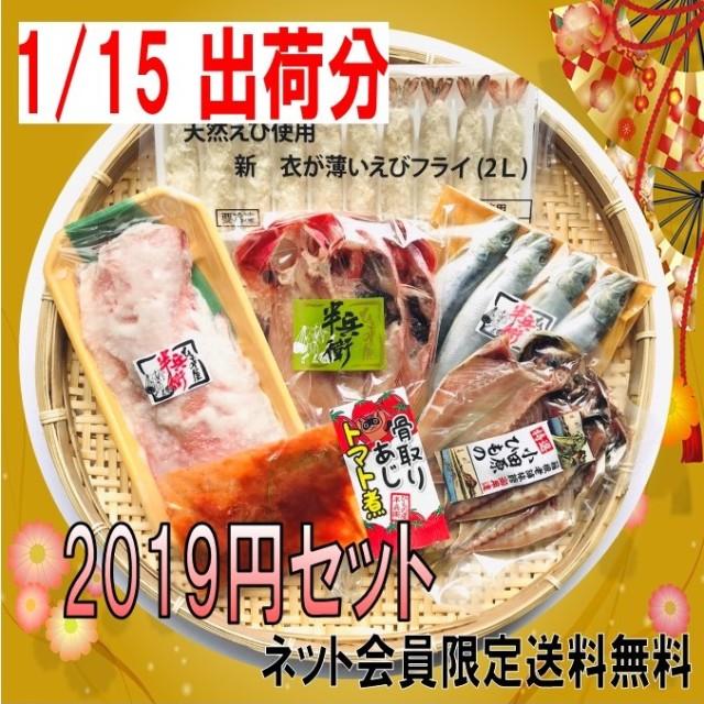 【1/15出荷分】【会員限定送料込み/福袋/お年玉】 2019円セット