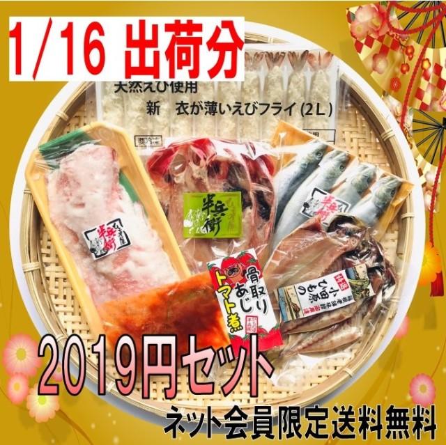 【1/16出荷分】【会員限定送料込み/福袋/お年玉】 2019円セット