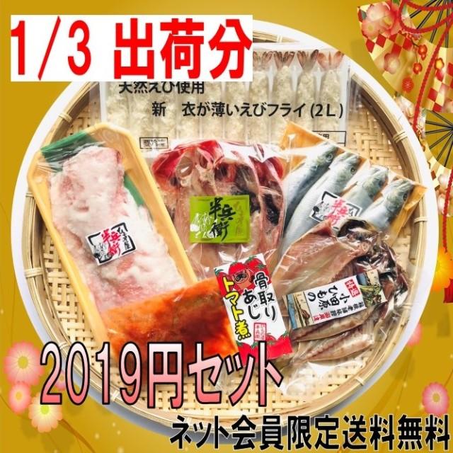 【1/3出荷分】【会員限定送料込み/福袋/お年玉】 2019円セット
