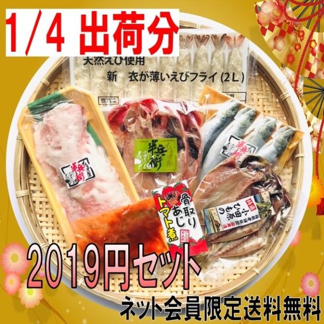 【1/4出荷分】【会員限定送料込み/福袋/お年玉】 2019円セット
