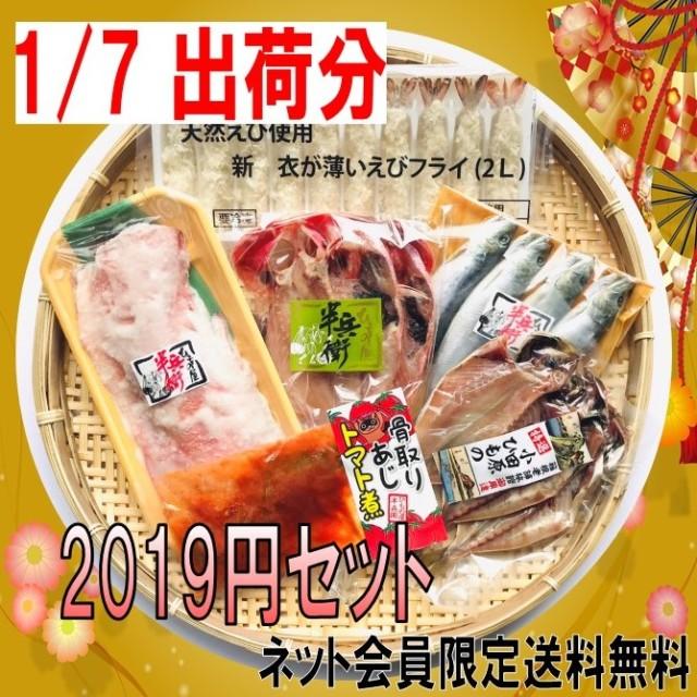【1/7出荷分】【会員限定送料込み/福袋/お年玉】 2019円セット