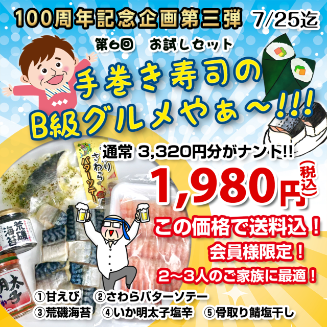 【送料込/会員限定/同梱可能】 第6回 お試しセット・手巻き寿司のB級グルメやぁ~!
