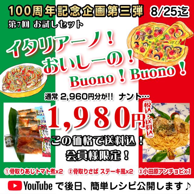 【送料込/会員限定/同梱可能】 第7回お試しセット~イタリアーノ!おいしーの!Buono!Buono!~