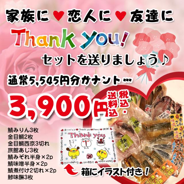 【送料込/会員限定/同梱可能】 Thank you セット