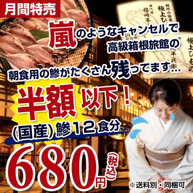 【3月月間特売品/送料別/同梱可】 国産あじ開き 12食分
