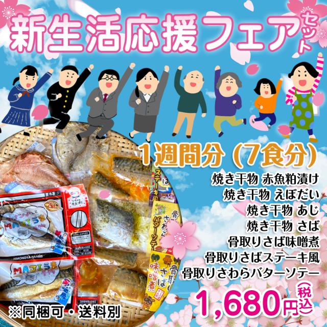 【ネット限定/同梱可/送料別】 新生活応援セット(7食分)