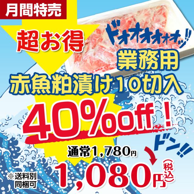 【4月・月間特売/同梱可】 業務用・ 赤魚粕漬け 10切入