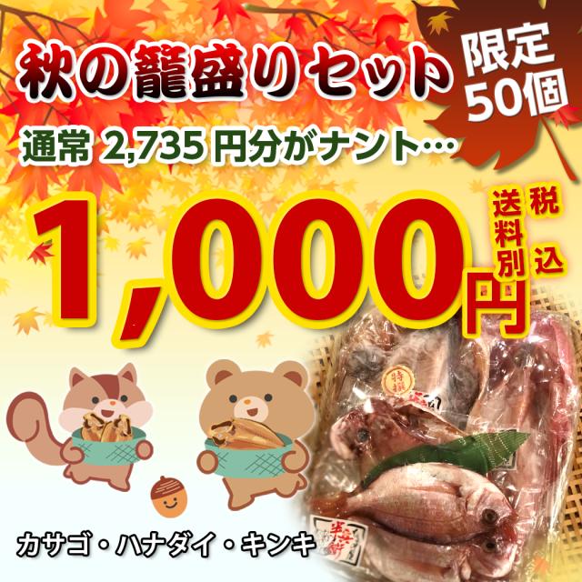 【数量限定/同梱可/送料別】秋の籠盛りセット
