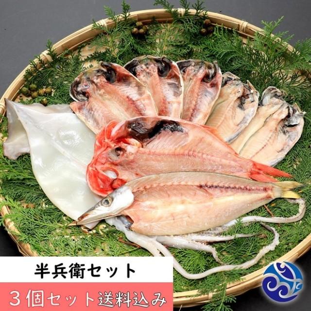 【送料込/同梱不可】半兵衛セット 3個 10480円