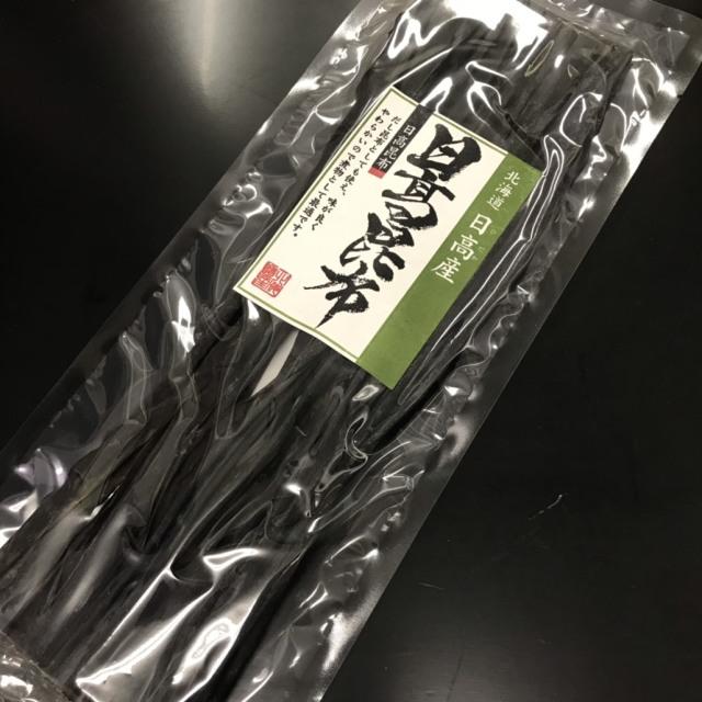 日高昆布(北海道 日高産)
