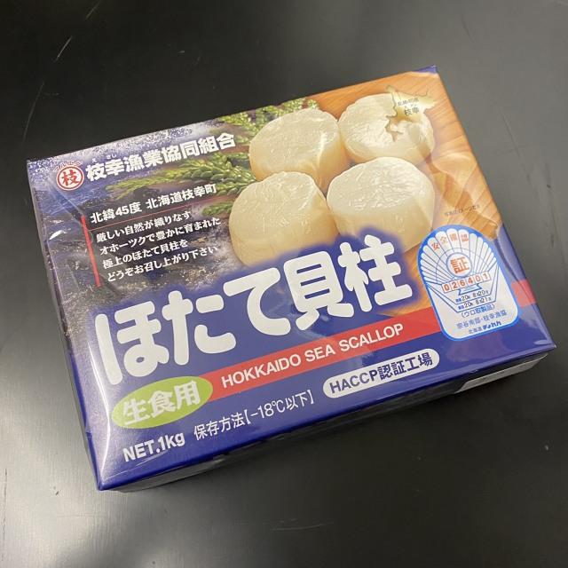 ほたて貝柱・生食用 1kg(Mサイズ)