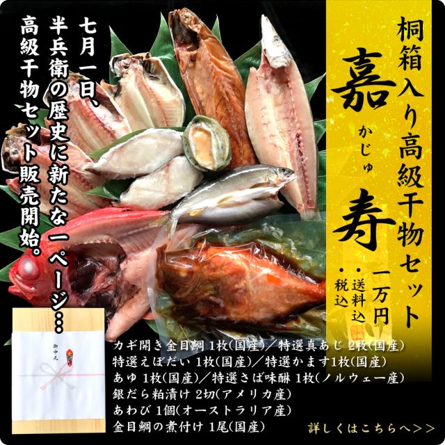 【送料込】 桐箱入り高級干物セット 嘉寿(かじゅ)