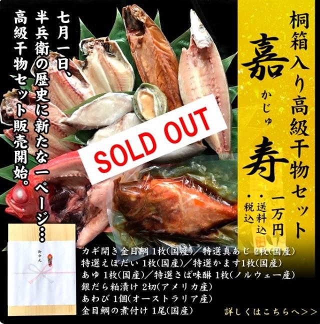 【送料込/同梱不可】 桐箱入り高級干物セット 嘉寿(かじゅ)