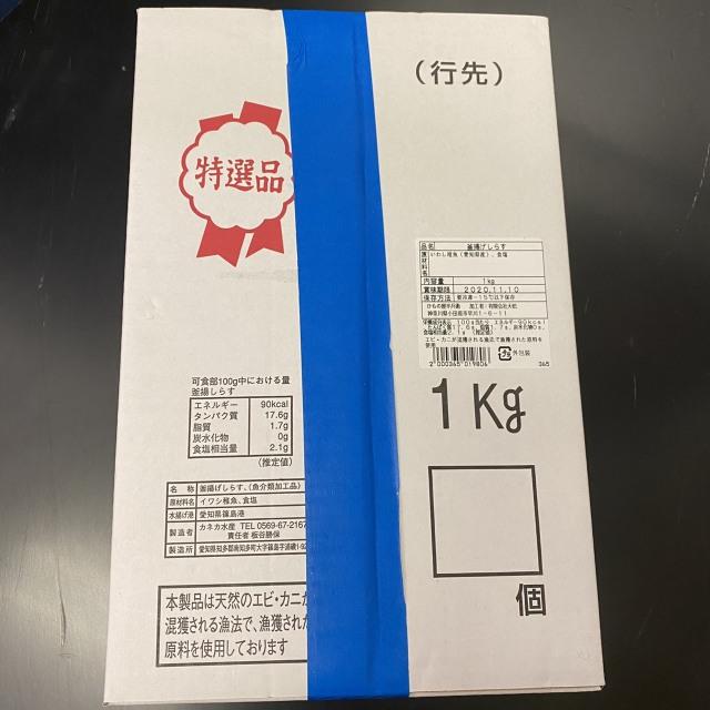 【創業祭価格!】釜揚げしらす 1kg