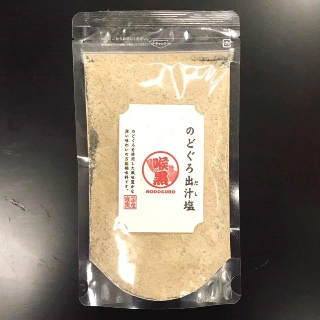 【お得な180g入り】 のどぐろ出汁塩