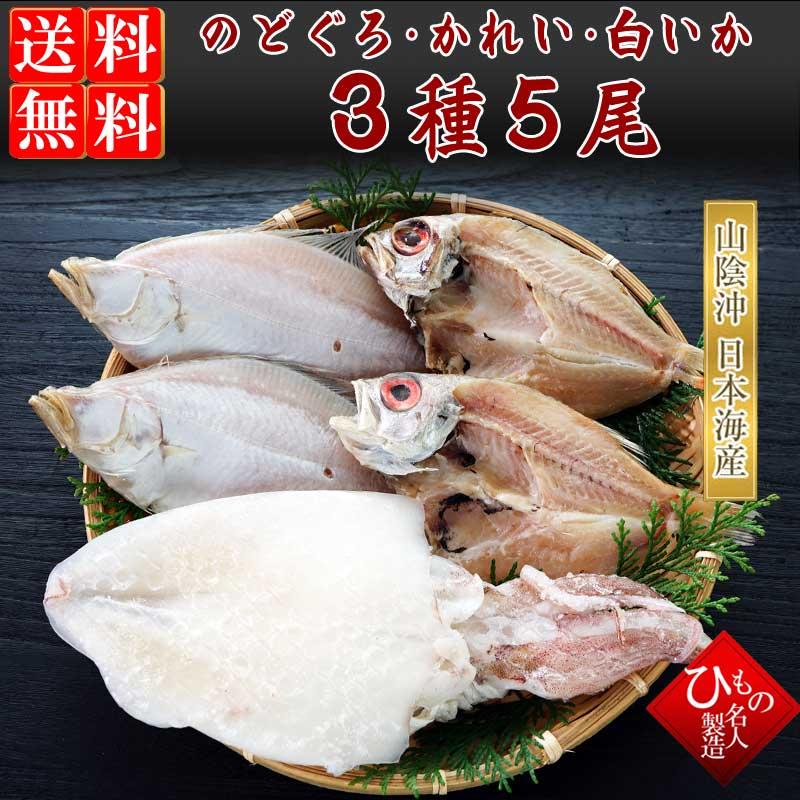 名人の干物(ひもの) のどぐろ・えてかれい・白いか 3種詰合-5尾干物セット【送料無料】※北海道・沖縄は送料1000円をお願いします。