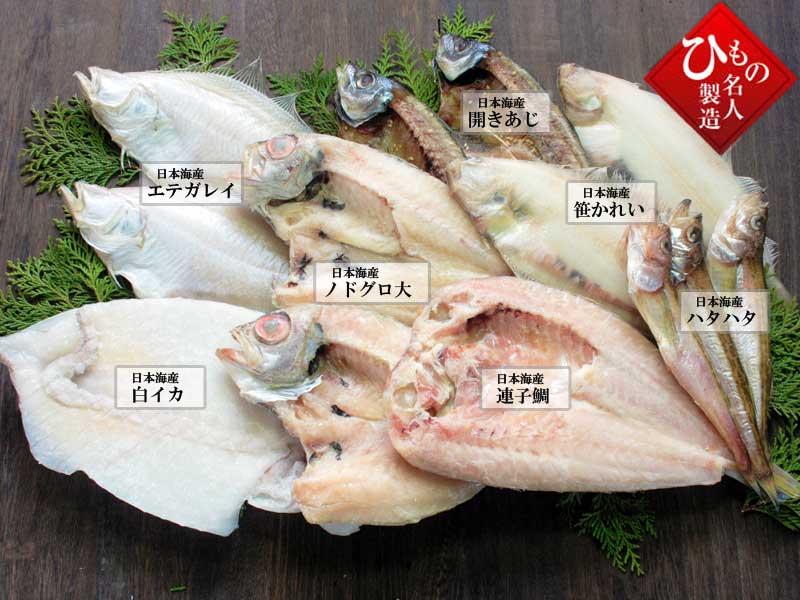 干物(ひもの)詰合 7種詰合-D2(のどぐろ大・甘鯛入り)【送料無料】※北海道・沖縄・東北は送料520円をお願いします。