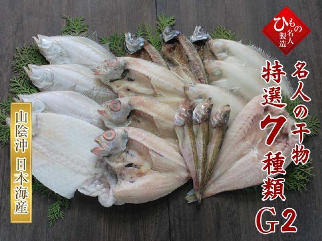 干物(ひもの)詰合 7種(のどぐろ入り)詰合-G2【送料無料】※北海道・沖縄・東北は送料520円をお願いします。