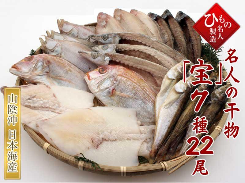 干物(ひもの) 7種(連子鯛入り)詰合-宝22尾 【送料無料】※北海道・沖縄・東北は送料520円をお願いします。
