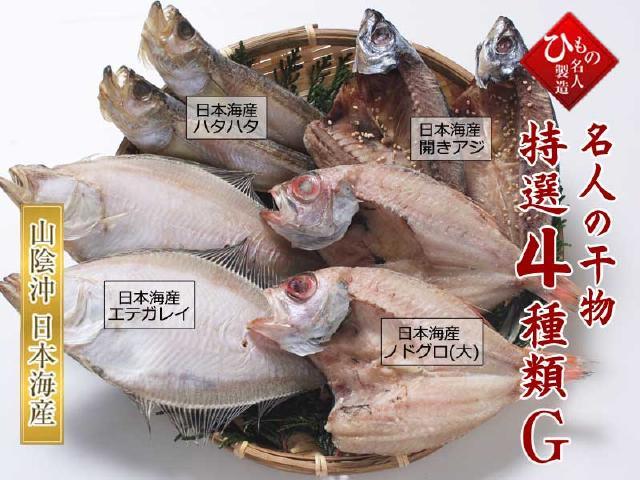 干物(ひもの)詰合 4種詰合-G(のどぐろ大入り)【送料無料】※北海道・沖縄・東北は送料520円をお願いします。
