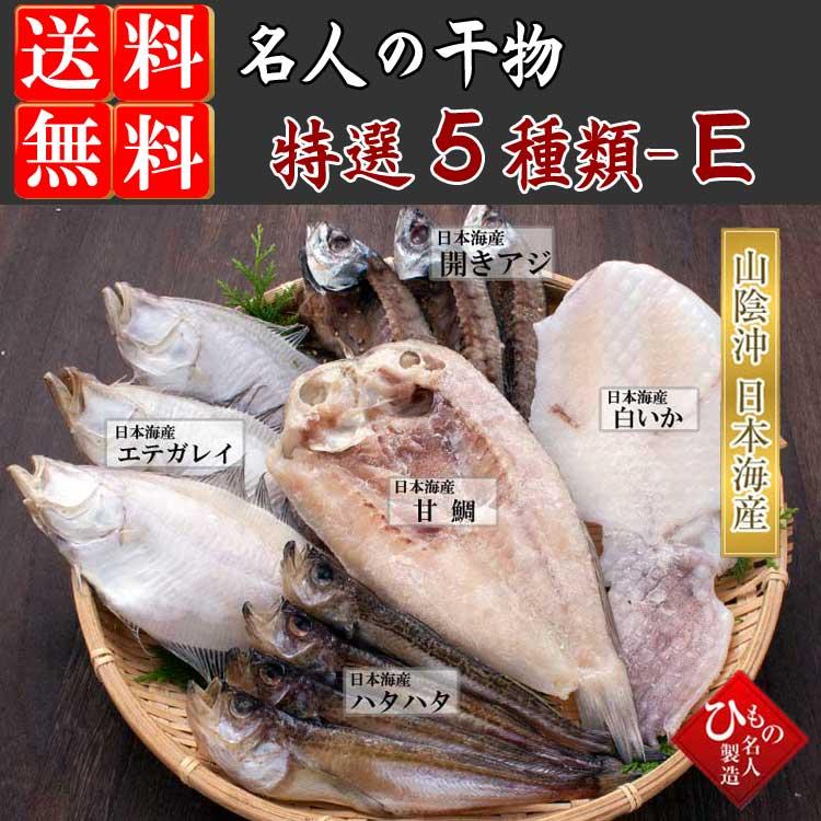 干物(ひもの)詰合  5種(白いか入り)詰合-E※現在、【甘鯛】が品薄のため、【連子鯛・ユメカサゴなど】を入れる場合がございます。 【送料無料】 ※北海道・沖縄・東北は送料520円をお願いします。