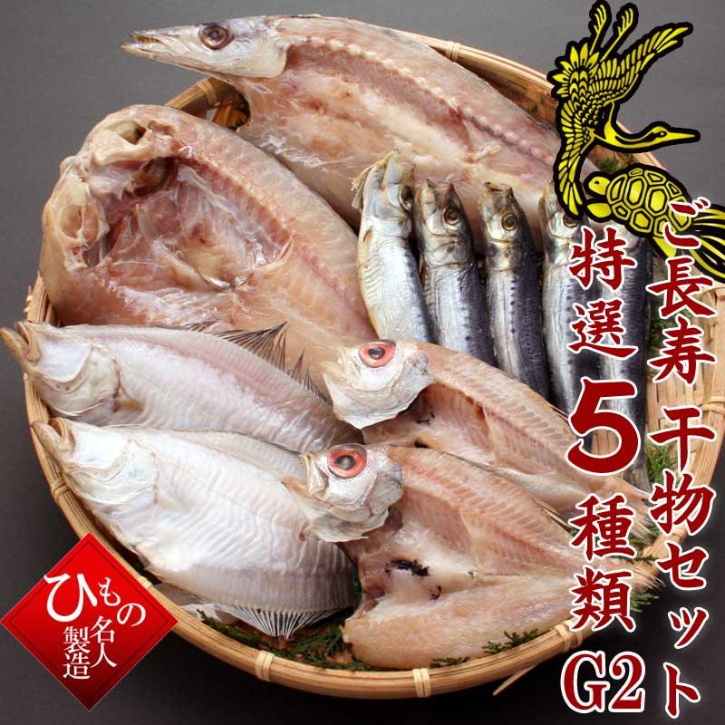 干物(ひもの) ご長寿干物5種セットE2(お二人様用)※現在、【甘鯛】が品薄のため、【連子鯛・ユメカサゴなど】を入れる場合がございます。【送料無料】北海道・東北・沖縄は送料520円をお願いします。