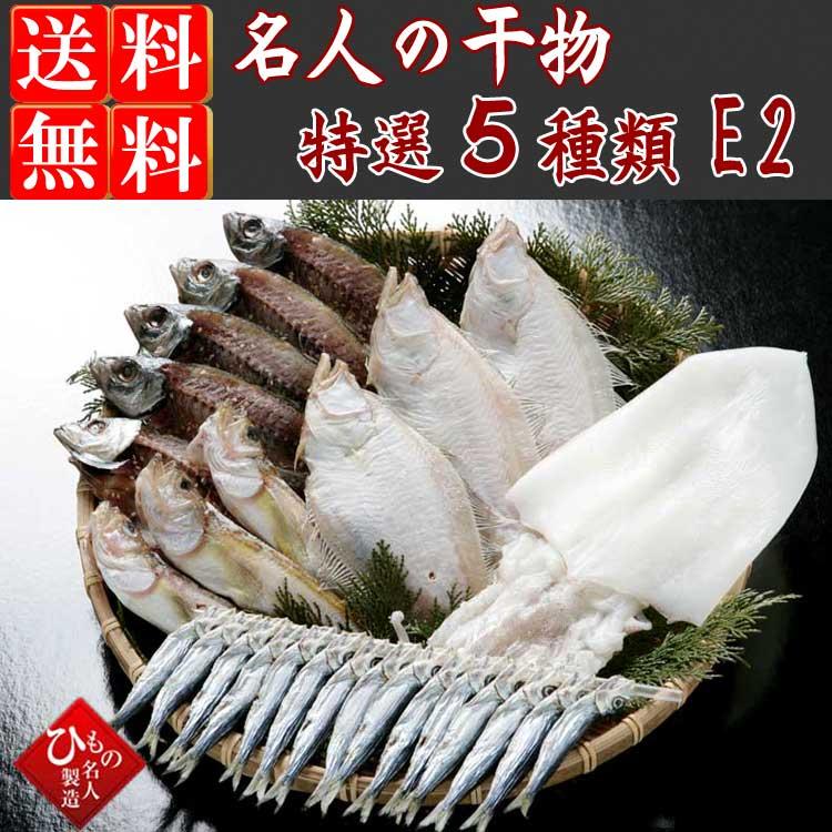 干物(ひもの)詰合 5種(白いか入り)詰合-E2 【送料無料】 ※北海道・沖縄・東北は送料520円をお願いします。
