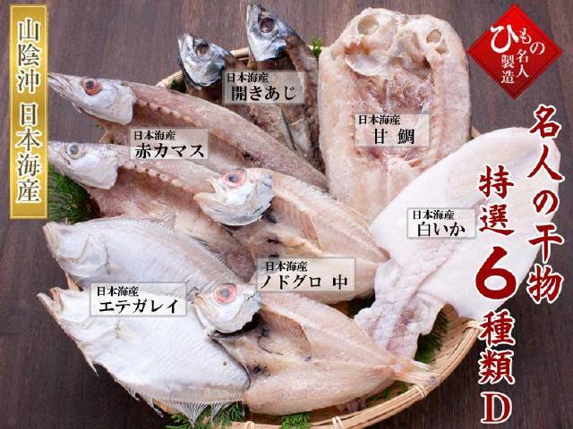 6種(のどぐろ・甘鯛入り)詰合-D
