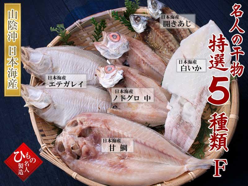 干物(ひもの)詰合 5種詰合-F(のどぐろ中・甘鯛)入り ※現在、【甘鯛】が品薄のため、【連子鯛・ユメカサゴなど】を入れる場合がございます。【送料無料】 ※北海道・沖縄・東北は送料520円をお願いします。