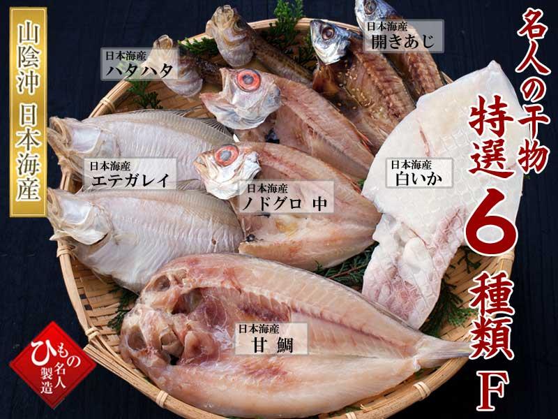 干物(ひもの)詰合 6種(のどぐろ・甘鯛入り)詰合-F※現在、【甘鯛】が品薄のため、【連子鯛・ユメカサゴなど】を入れる場合がございます。【送料無料】※北海道・沖縄・東北は送料520円をお願いします。