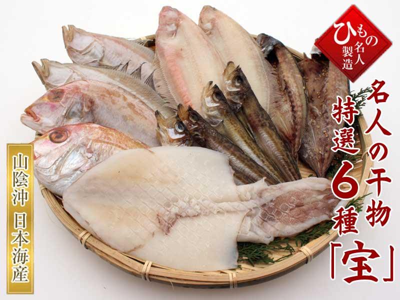 干物(ひもの) 6種(連子鯛入り)詰合-宝 【送料無料】※北海道・沖縄・東北は送料520円をお願いします。