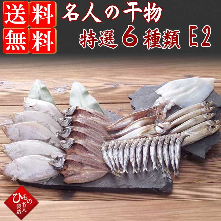 名人の干物 6種-E2