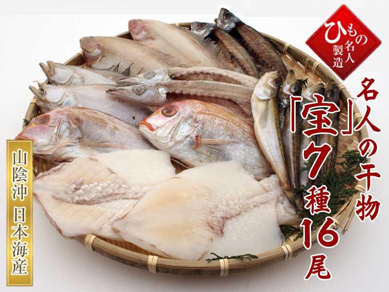 干物(ひもの) 7種(連子鯛入り)詰合-宝16尾 【送料無料】※北海道・沖縄・東北は送料520円をお願いします。
