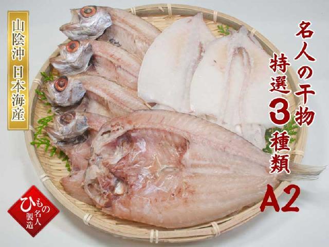 干物(ひもの)詰合 3種詰合-A2(のどぐろ・甘鯛・白いか詰合)※現在、【甘鯛】が品薄のため、【連子鯛・ユメカサゴなど】を入れる場合がございます。【送料無料】北海道・東北・沖縄は送料520円をお願いします。