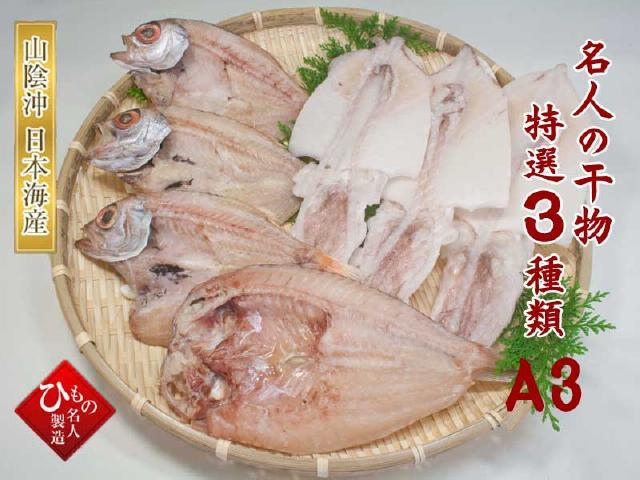 干物(ひもの)詰合 3種詰合-A3(のどぐろ・甘鯛・白いか詰合)※現在、【甘鯛】が品薄のため、【連子鯛・ユメカサゴなど】を入れる場合がございます。【送料無料】北海道・東北・沖縄は送料520円をお願いします。