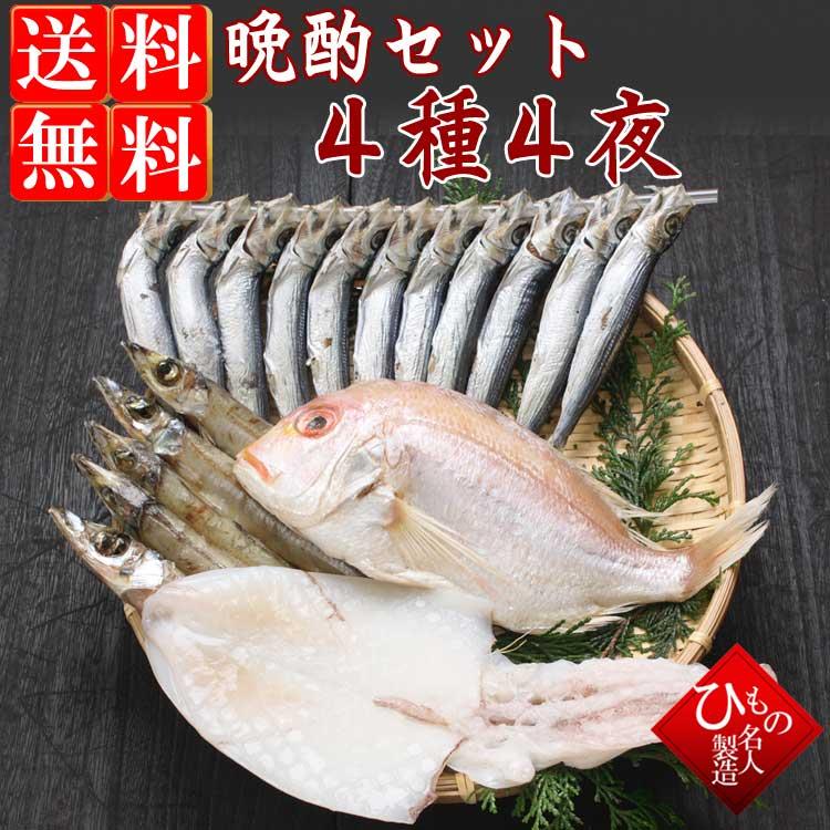 干物(ひもの) 名人の干物 晩酌セット 4種4夜【送料無料】※北海道・沖縄・東北は送料520円をお願いします。