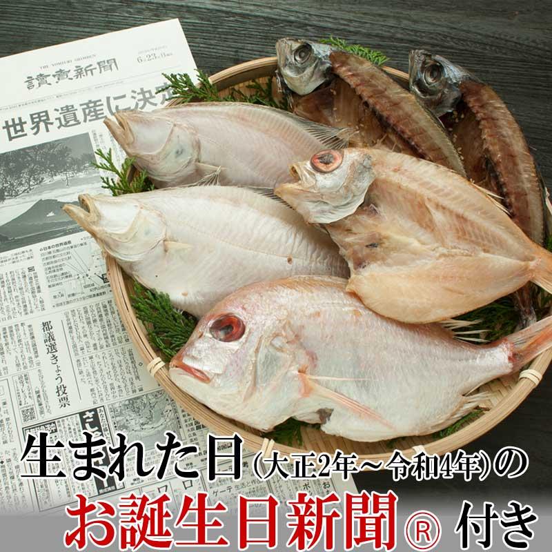 名人の干物 お誕生日新聞セット 40A