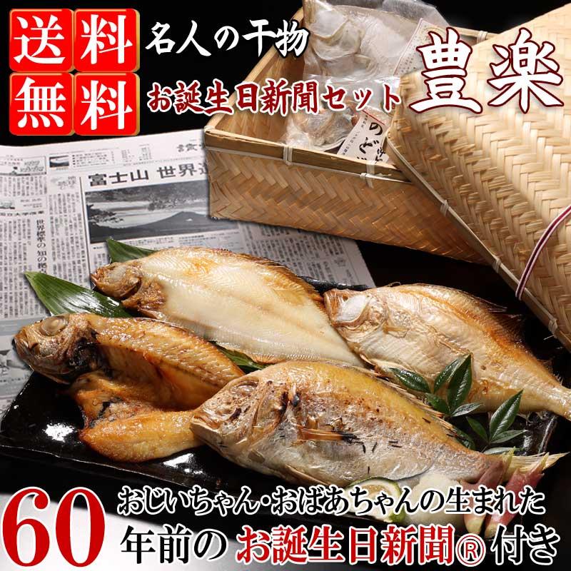 豊楽-640