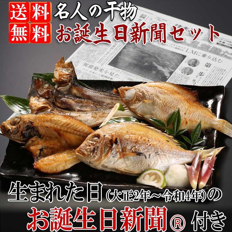 名人の干物 お誕生日新聞セット 80B