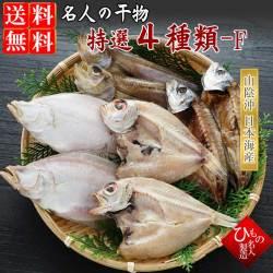 名人の干物 4種(のどぐろ入り)詰合-F【送料無料】