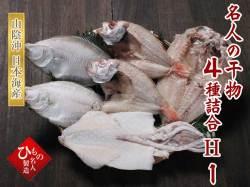 干物(ひもの) 4種(のどぐろ入り)詰合-H1【送料無料】北海道・東北・沖縄は送料520円をお願いします。